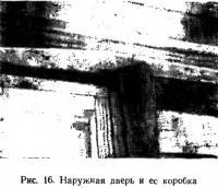 Рис. 16. Наружная дверь и ее коробка