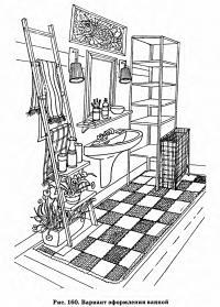 Рис. 160. Вариант оформления ванной
