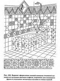 Рис. 162. Вариант оформления ванной комнаты из кусочков цветного кафеля