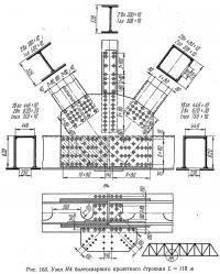 Рис. 163. Узел Н4 болтосварного пролетного Строения L=110 м