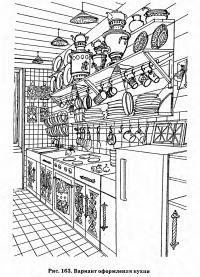 Рис. 163. Вариант оформления кухни