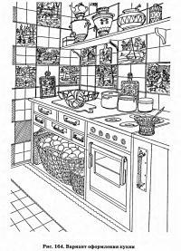 Рис. 164. Вариант оформления кухни