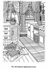 Рис. 165. Вариант оформления кухни
