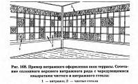 Рис. 168. Пример витражного оформления окон террасы