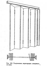 Рис. 168. Раздвижная перегородка створчатого типа
