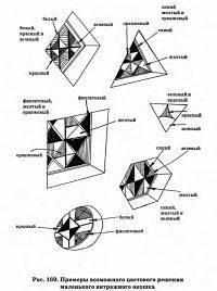 Рис. 169. Примеры возможного цветового решения маленького витражного окошка