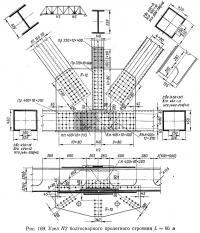 Рис. 169. Узел Н2 болтосварного пролетного строения L=66 м