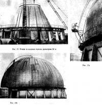 Рис. 17. Этапы возведения купола диаметром 32 м