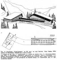Рис. 17. Гостиница «Счастливица» на 319 мест на горе Витоше, близ Софии, НРБ