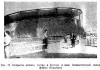 Рис. 17. Покрытие летнего театра в Бостоне в виде пневматической линзы