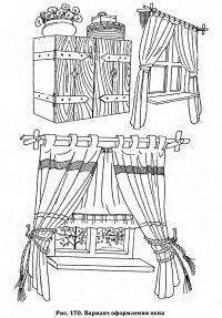 Рис. 170. Вариант оформления окна