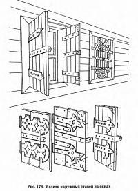 Рис. 176. Модели наружных ставен на окнах