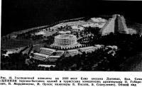 Рис. 18. Гостиничный комплекс на 2500 мест близ поселка Дагомыс, Бол. Сочи