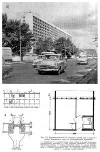 Рис. 1.8. Крупнопанельный 12-этажный жилой дом на Ленинградском проспекте