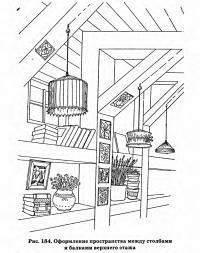 Рис. 184. Оформление пространства между столбами и балками верхнего этажа