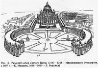 Рис. 19. Римский собор Святого Петра