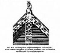 Рис. 191. Конек кровли старинного крестьянского дома