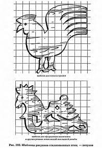 Рис. 192. Шаблоны рисунков стилизованных птиц петухов