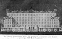 Рис. 2. Фасад крупнопанельного жилого дома