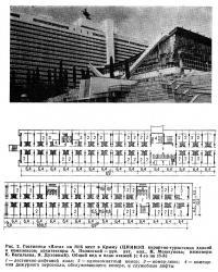 Рис. 2. Гостиница «Ялта» на 2616 мест в Крыму