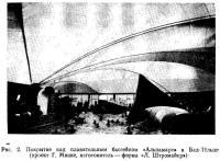 Рис. 2. Покрытие над плавательным бассейном «Альпамаре» в Бад-Тёльце