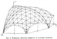 Рис. 2. Разбиение оболочки покрытия на конечные элементы