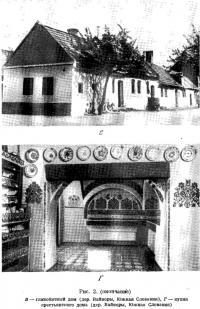 Рис. 2. Типы западнославянского народного жилища (окончание)