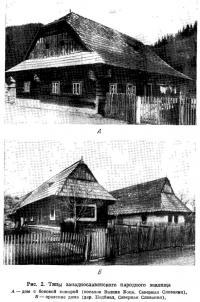 Рис. 2. Типы западнославянского народного жилища