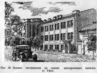 Рис. 20. Здание, построенное на основе ангидритового цемента