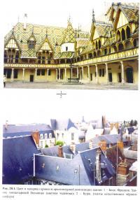 Рис. 20.1. Цвет и материал кровли в архитектурной композиции здания