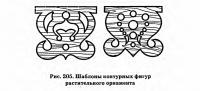Рис. 205. Шаблоны контурных фигур растительного орнамента