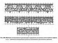 Рис. 208. Шаблоны стилизованного растительного орнамента