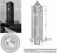 Рис. 21. «Башня Лионского кредита», Франция
