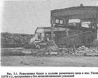 Рис. 2.1. Разрушения балок и колонн рементного цеха в пос. Газли (1976 г.)