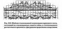 Рис. 210. Шаблон стилизованной композиции карнизного свеса