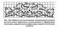 Рис. 212. Шаблон для изготовления стилизованного резного растительного орнамента