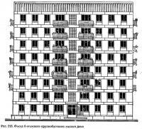 Рис. 213. Фасад 8-этажного крупноблочного жилого дома