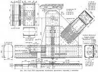 Рис. 214. Узел Н18 сопряжения подвесного пролетного строения с консолью