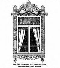 Рис. 216. Наличник окна, оформленный накладной ажурной резьбой