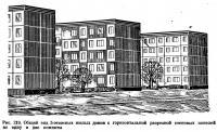 Рис. 219. Общий вид 5-этажных жилых домов с горизонтальной разрезкой панелей