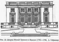 Рис. 22. Дворец Малый Трианон в Версале