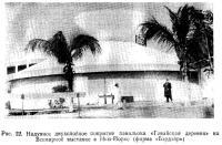 Рис. 22. Надувное двухслойное покрытие павильона «Гавайская деревня»