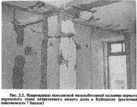 Рис. 2.2. Повреждение монолитной железобетонной колонны первого каркасного этажа