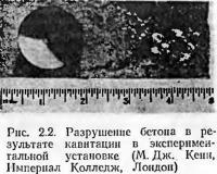 Рис. 2.2. Разрушение бетона в результате кавитации