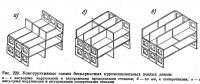 Рис. 220. Конструктивные схемы бескаркасных крупнопанельных жилых домов