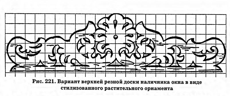 Рис. 221. Вариант верхней резной доски наличника окна в виде растительного орнамента