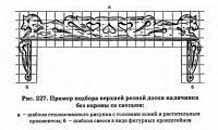 Рис. 227. Пример подбора верхней резной доски наличника без короны со свесами