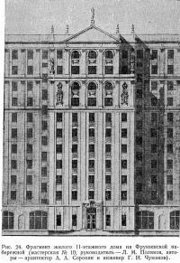 Рис. 24. Фрагмент жилого 11-этажного дома на Фрунзенской набережной