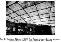 Рис. 24. Павильон США на «ЭКСПО-70»