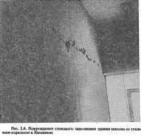 Рис. 2.4. Повреждения стенового заполнения здания школы со стальным каркасом в Кишиневе